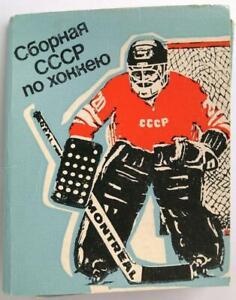 USSR Soviet Hockey (Tretiak Yakushev Kharlamov) complete set of 18 cards