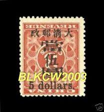 1897 年 大清郵政 紅印花加蓋暫作郵票 當伍圓 倒蓋 $5/3c Red Revenue Inverted