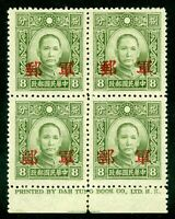 China 1947 Military 8¢ Dah Tung Perf 13½ ⚠️ Sc M2v Inscription Block MNH W709