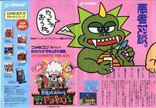 Twin Bee Da! Boku Dracula-kun Downtown Nekketsu FC GAME MAGAZINE PROMO CLIPPING