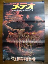 NORIYOSHI OHRAI art METEOR starring Sean Connery B2 Japanese movie poster 1979