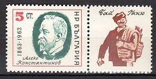Bulgaria - 1963 Aleko Konstantinov (writer) - Mi. 1365 MNH