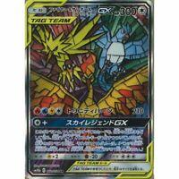 Pokemon Card Japanese - Moltres & Zapdos & Articuno GX SR 060/054 SM10b - MINT