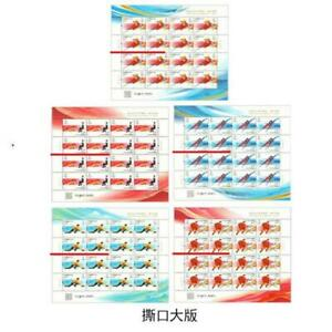 China 2020-25 2022 Beijing Winter Olympic stamps cut sheet冬奥会-冰上运动