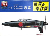 Famous Airplanes of The World No.102 1978 Japanese Navy Shinden Military Book
