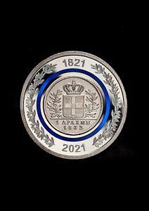 THE DRACHMA OF 1832, BIMETALLIC COIN – NUMISMATIC PROGRAMME GREECE 2021
