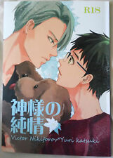 Yuri!!! on Ice YAOI Doujinshi ( Victor x Yuri Katsuki )God's pure love