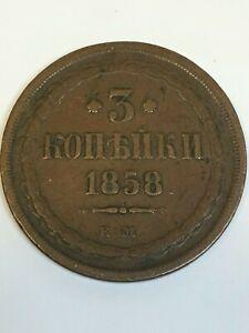 Russian 1858 3 Kopek