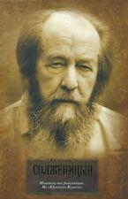 Александр Солженицын: Наконец-то революция | Solzhenitsyn: The Red Wheel
