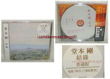 Domoto Tsuyoshi Eni wo Yuite Taiwan CD w/bonus 2trks