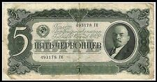 Russia/USSR Five Chervontsev 1937 Lenin on face side. Series 493178 ГЕ (BI#PHIL)