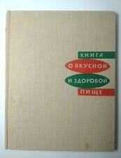 The book аbout of tasty and healthy food  КНИГА О ВКУСНОЙ И ЗДОРОВОЙ ПИЩЕ 1969