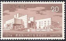 Japan 1974 Supreme Court Building/Justice/Architecture/Buildings 1v (n25285)