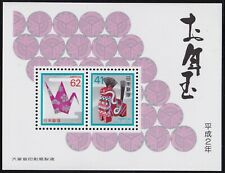 Japan 1990-99 ten new year lottery souvenir sheets complete MNH