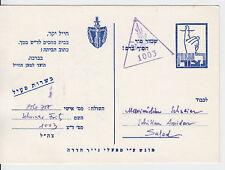 Israel-campo tarjeta postal del 18.10.1973 (Guerra de Yom Kippur) - por favor prestigio!!!