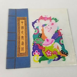 Vintage 1950s Chinese Paper Cutting Folk Art Paper Cut JIANZHI Book 10 Masks