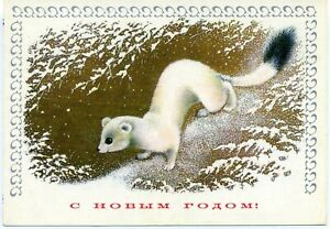 1978 ISAKOV Weasel Happy New Year Russian unposted postcard