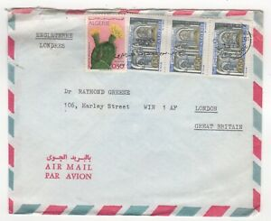 1973 ALGERIA Air Mail Cover ALGIERS to LONDON GB Flowers Religion Block GARE