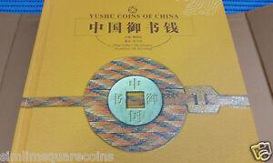 China Yushu Coins of China