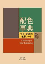 A Dictionary Of Color Combinations Japan