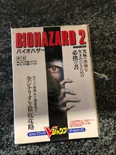 Biohazard 2 / Resident Evil 2 / Startegy Guide / Japan / Perfect Condition