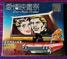 Various Artist ( 群星 ) ~ Love Movies Festival ( Hong Kong Press ) Cd
