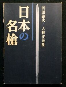 Japanese Samurai Sword Book Fine famous Yari Spears of Japan weapon arms Used