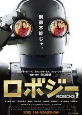 DVD Japanese Movie : Robo-G  (English Subtitles) Shinobu Yaguchi  Toho Comedy SF