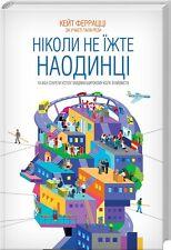 In Ukrainian book Never Eat Alone K. Ferrazzi - Ніколи не їжте наодинці Феррацці