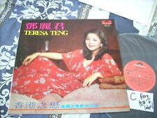 a941981  Teresa Teng Polydor LP  鄧麗君 香港之戀 Japan Love Songs Volume 4 Rare Small Words Label (C)