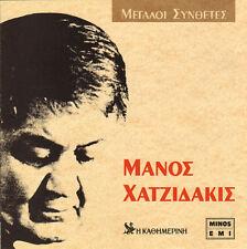 Manos Hadjidakis - Megaloi Synthetes / Rare Greek Music CD Galani Marinos etc