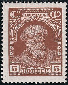1927 Soviet Russia USSR CV$1 Mi 342 MLH