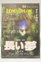 long dream higuchinsky ntsc import dvd English subtitle