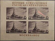 RUSSIA SOWJETUNION 1937 Block 2 S/S 603a Architektur Moskau VARITY ABART MNH