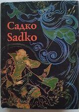 """Vintage Mini 4"""" Livre Sadko Anglais russe vieux Enfants Contes de fées Folklore"""