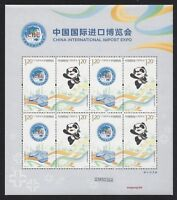 CHINA 2018-30 国际进口博览会 Mini S/S SILK China International Import Expo Stamps