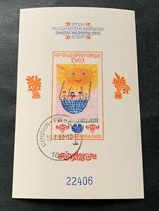 Bulgaria 🇧🇬 България 1982 - canceled block Michel No. 125