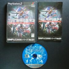 SIMPLE 2000 Vol.81 THE CHIKYU BOEIGUN 2 PlayStation 2 NTSC JAPAN・❀・SHOOTER PS2