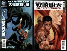 TWO Sets: GIANTKILLER #1-6 & A TO Z / FIGHT FOR TOMORROW #1-6 DC/VERTIGO COMICS