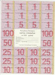 Belarus 500 Rubles 1991 Pick A26 UNC