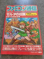⭐THE LEGEND OF ZELDA TRIFORCE SUBETE GUIDE BOOK NINTENDO SUPER FAMICOM JAPAN 🎌⭐