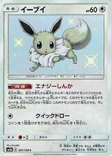 201-SM8B-B - Pokemon Card - Japanese - Shiny Eevee - S GX Ultra Shiny MINT
