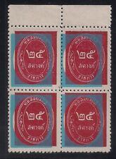 Thailand   1963   Sc # O3(25s)   Block of 4  Color Shift    MNH   (52138)