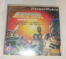 SCARCE SHADOW RAIDERS VIDEO CDS SET OF 13 DISCS IN JAPANESE ANIMATION