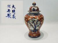 JAPANESE PORCELAIN ARITA GINGER JAR IMARI DECORATION 3 FRIENDS OF WATER