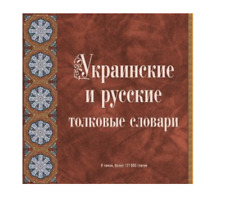 Library Russian dictionaries 6 UKRAINIAN AND RUSSIAN LEXICONS Cyclopaedias ETS