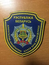 PATCH BELARUS NATIONAL SECURITY SERVICES KGB КГБ  - ORIGINAL!