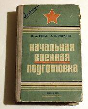 Russian USSR Soviet book basic military training School tutorial handbook 1975