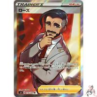 Pokemon Card Japanese - Rose SR 110/100 s3 -  HOLO MINT