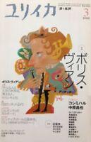 Eureka Mar 2000 Poetry and Criticism Boris Vian Magazine Book Japan